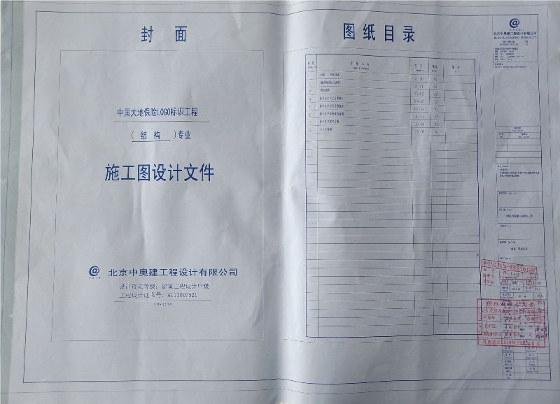发光字标识工程施工图设计院盖章