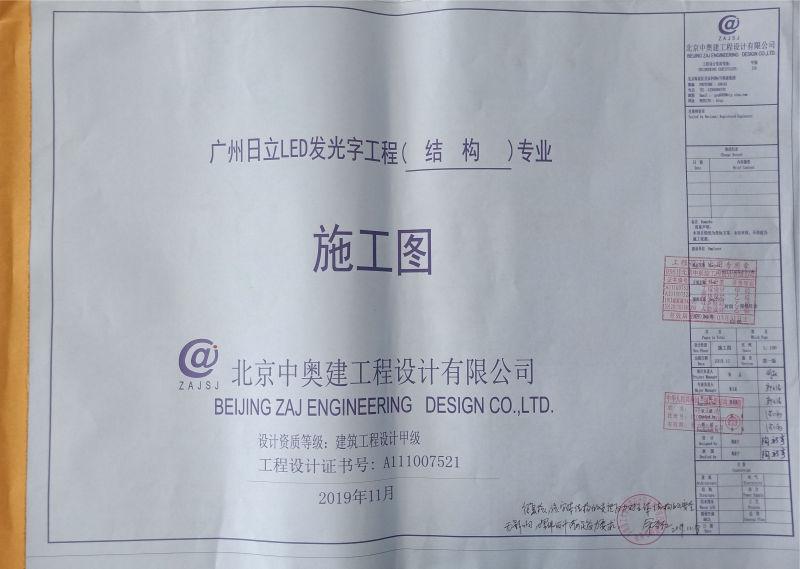 广州日立LED发光字工程结构专业施工图设计院盖章