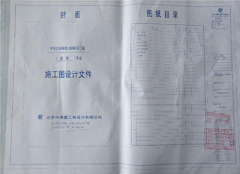 中国大地保险LOGO标识工程结构专业施工图设计院盖章