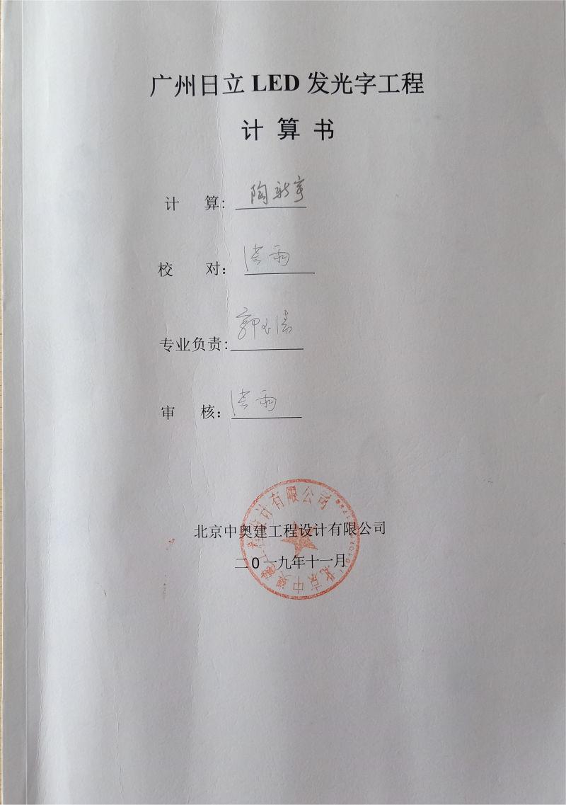 广州日立LED发光字工程计算书设计院盖章