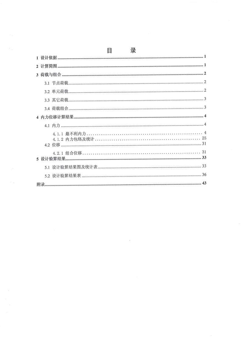 钢结构计算书2