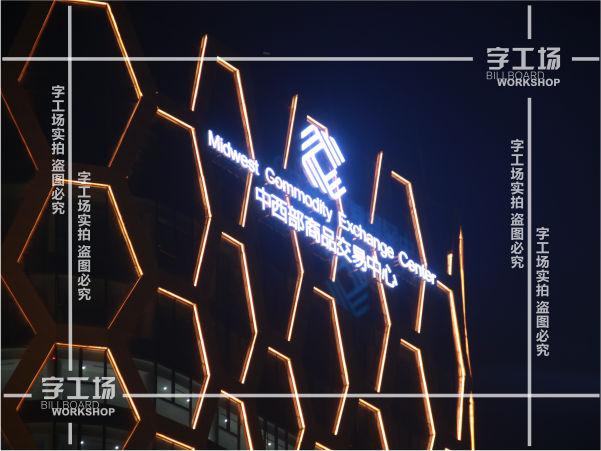楼顶发光字钢架结构计算书(三)