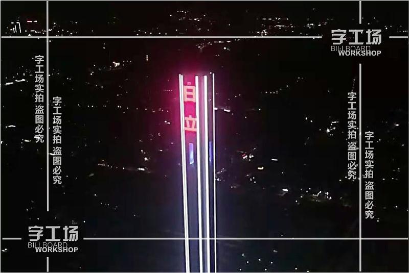 用楼体立面发光字来判定空间方向