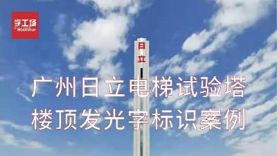 广州日立电梯试验塔楼顶发光字工程案例视频