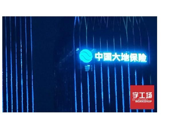 LED发光字制作前的细节