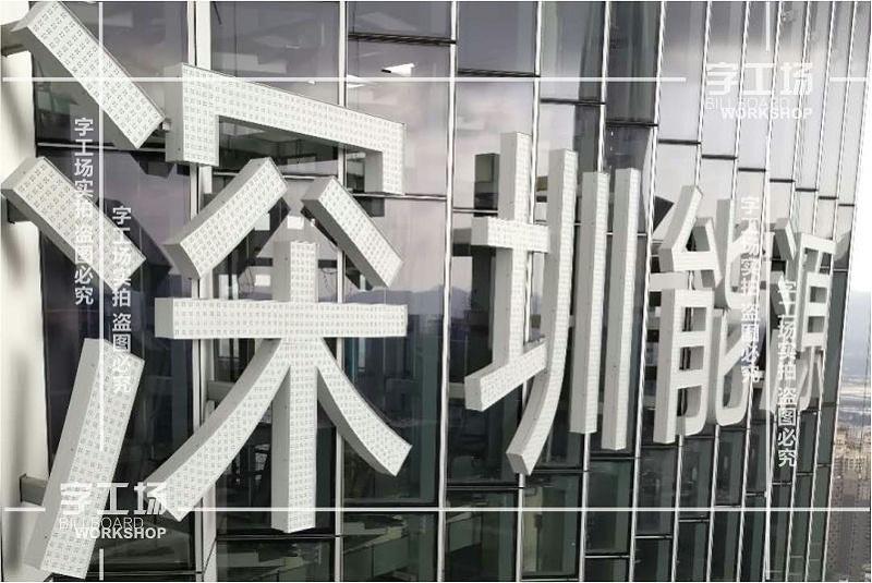 深圳发光字标识项目分析