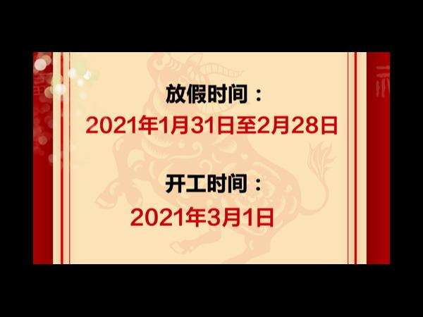 字工场春节假期放假时间通知