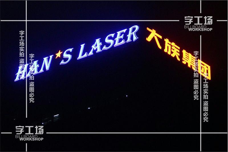 楼顶发光字工程的文字编排
