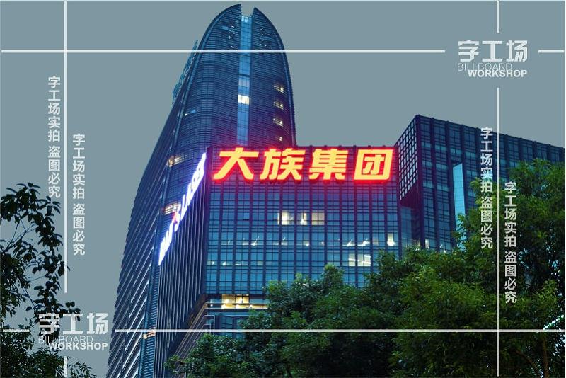 校园、图书馆、博物馆和行政办公场所下做的幕墙LED发光字