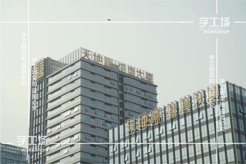 楼顶安装发光字标识项目概况