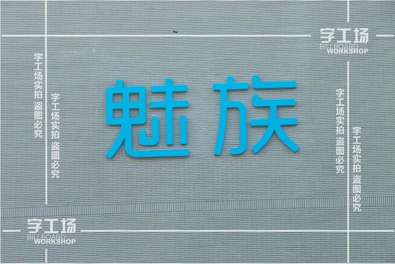 园区楼宇标识的信息传达的准确性