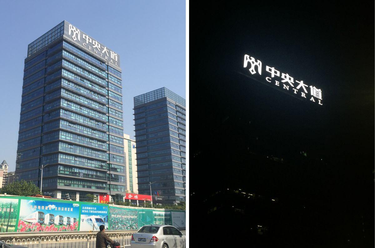 深圳中央大道地产楼宇发光字工程