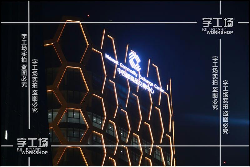 楼体广告发光字如何对形象信息进行突出表达