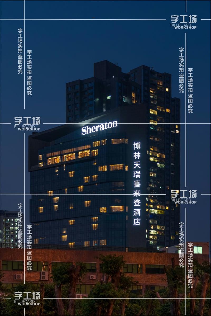 楼体立体发光字信息的主次等级关系处理