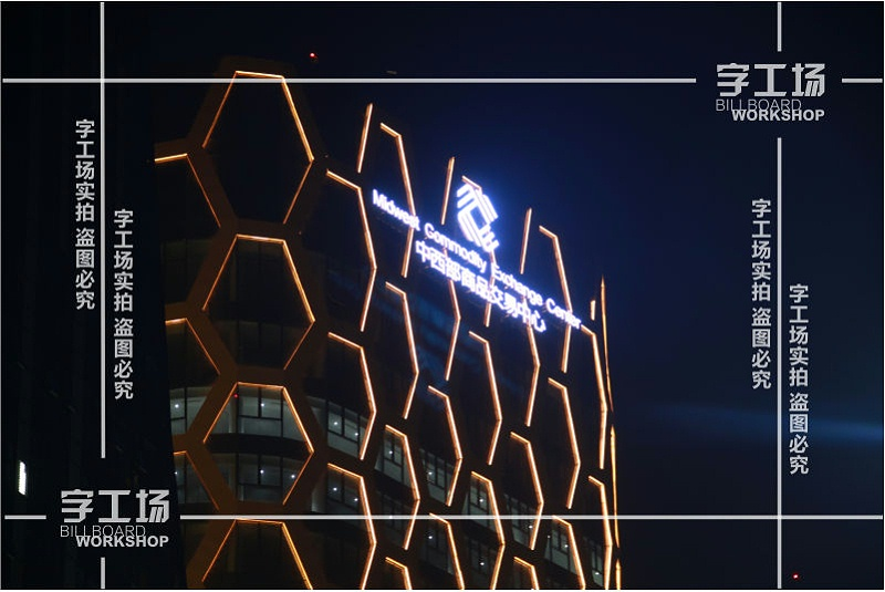 外打光的LED楼顶大发光字