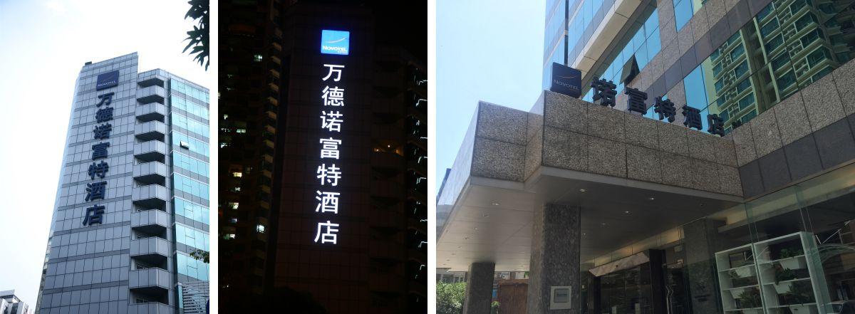 深圳万德诺福特星级酒店发光字工程