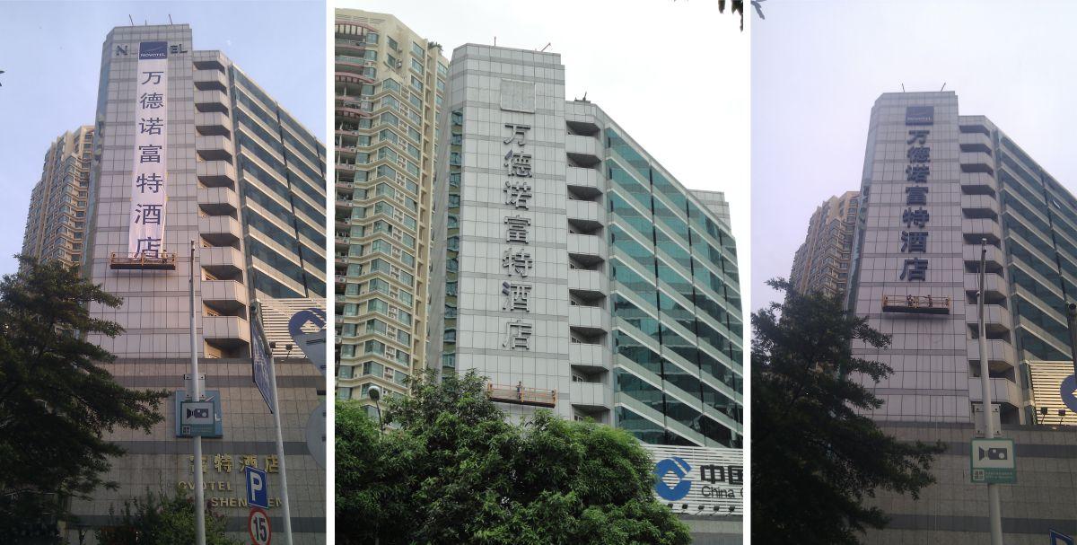 深圳万德诺福特酒店楼顶发光字工程