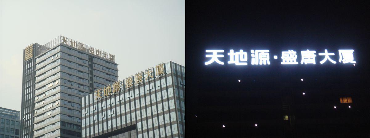 深圳天地源盛唐大厦楼顶发光字工程
