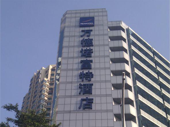 深圳万德诺福特酒店楼顶发光字工程案例