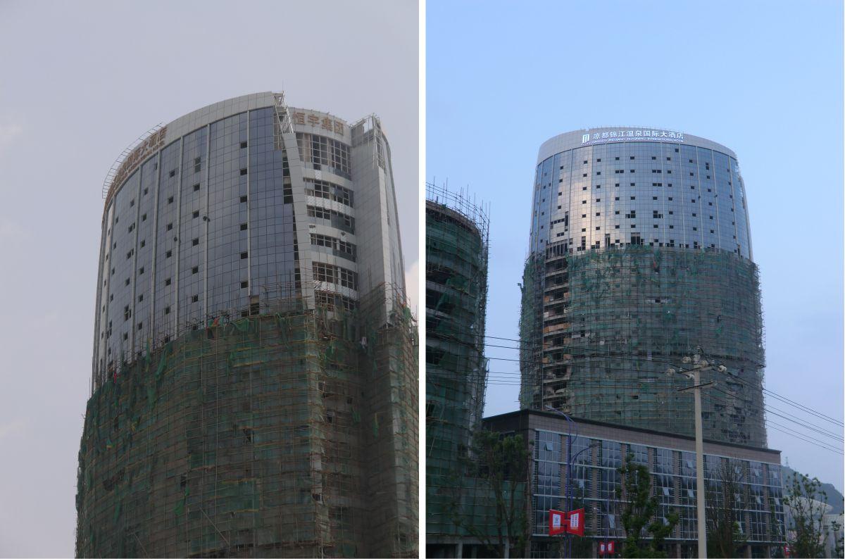 凉都锦江国际星级酒店发光字工程