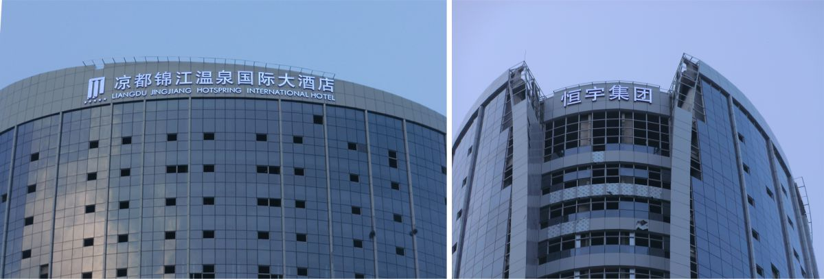 凉都锦江国际酒店楼宇发光字工程