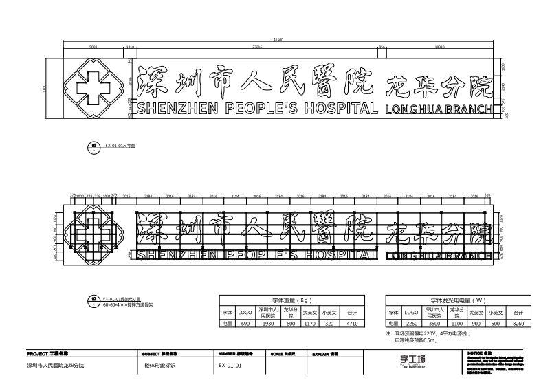 楼顶发光字施工图纸 (8)
