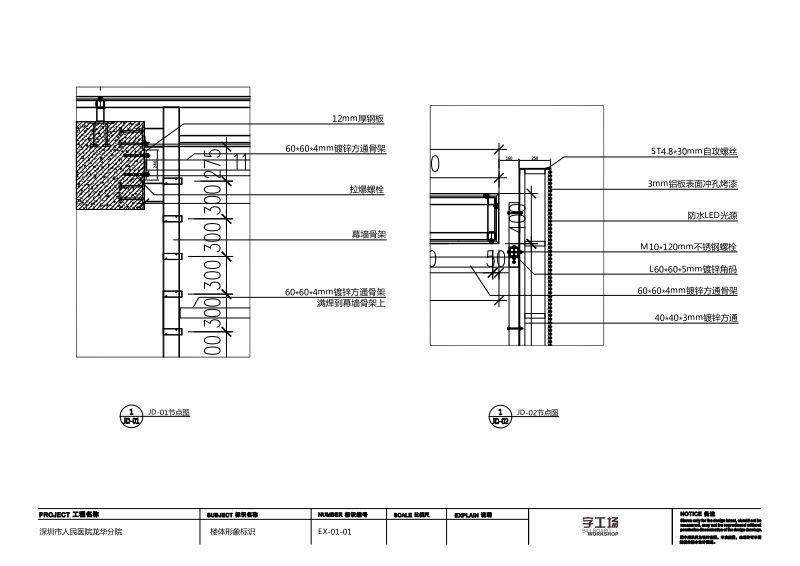 楼顶发光字施工图纸 (9)