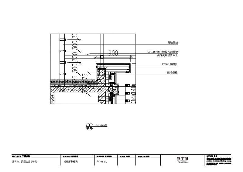 楼顶发光字施工图纸 (10)