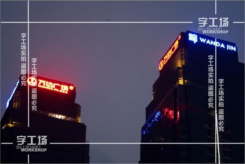 楼顶发光字设计制图过程