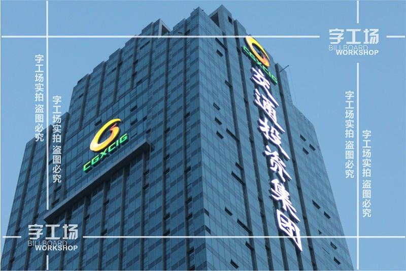 楼体发光字标识钢结构设计
