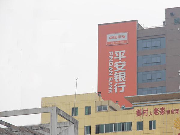 深圳平安银行楼顶发光字工程案例