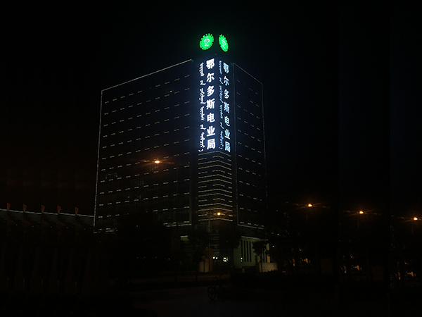 鄂尔多斯电业局商务大厦发光字工程案例