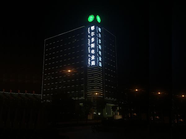 鄂尔多斯电业局大型发光字工程案例