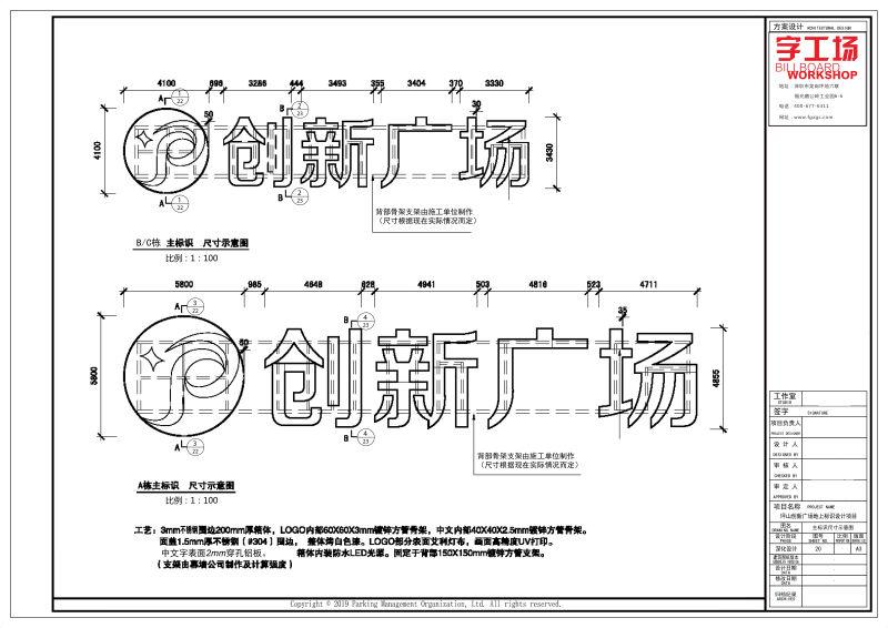 外墙发光字施工图纸 (11)