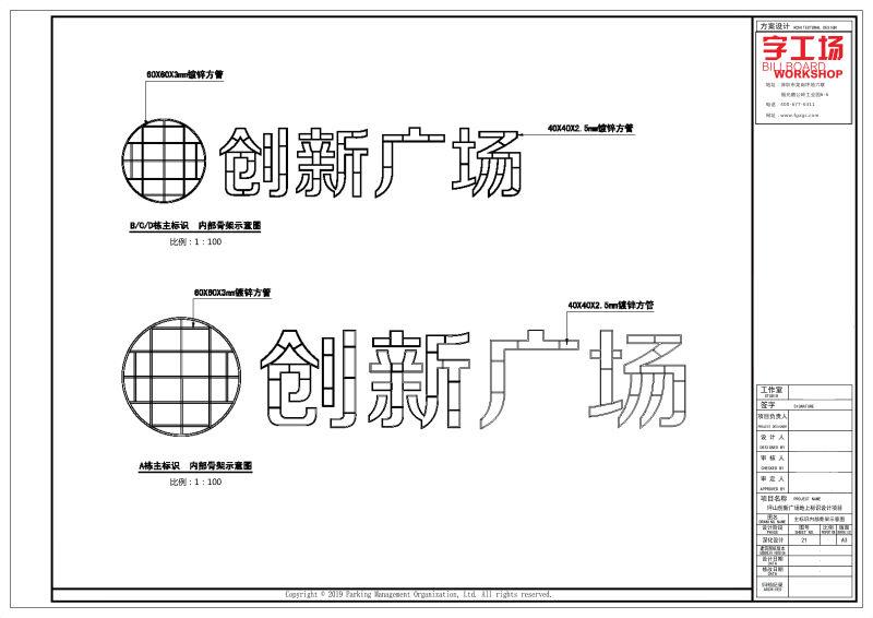 外墙发光字施工图纸 (12)