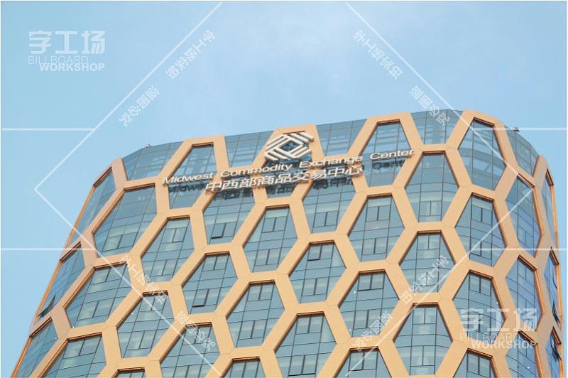 中西部商品交易中心大楼楼顶标识发光字工程1