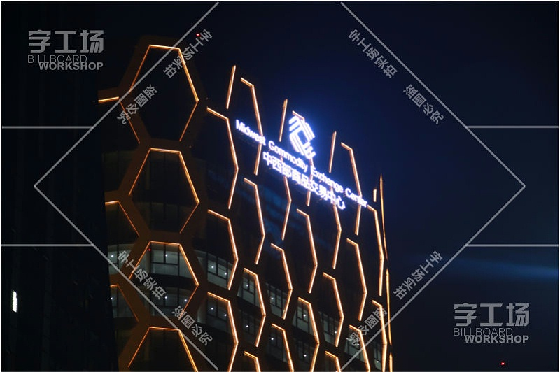 中西部商品交易中心大楼楼顶标识发光字工程3