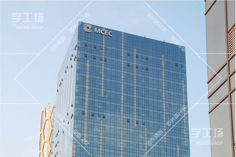 中西部商品交易中心大楼楼顶标识发光字工程14