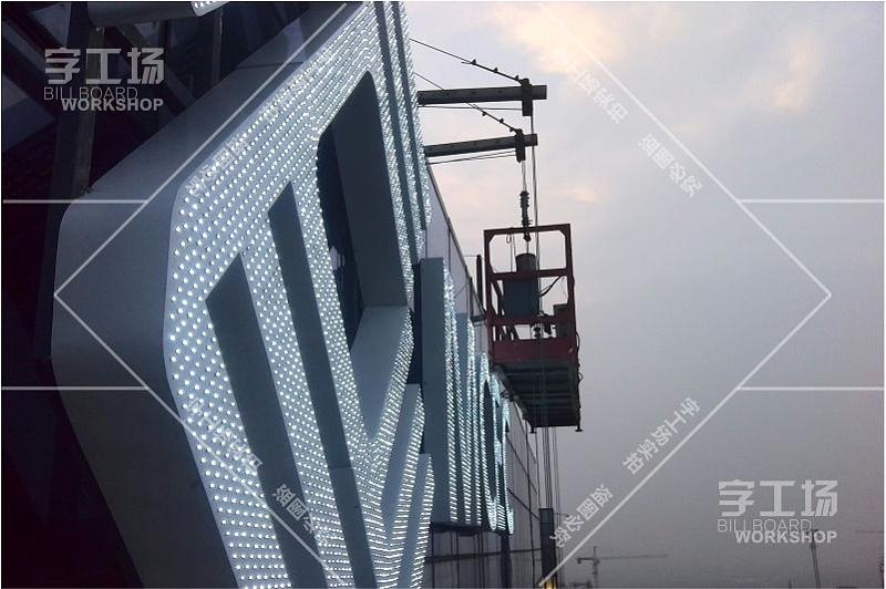 中西部商品交易中心大楼楼顶标识发光字工程吊篮