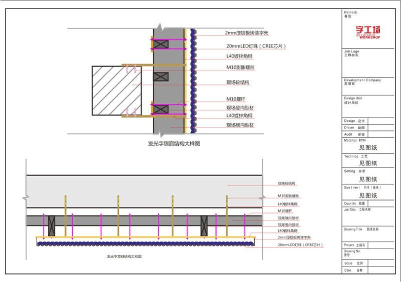 大厦发光字施工图5