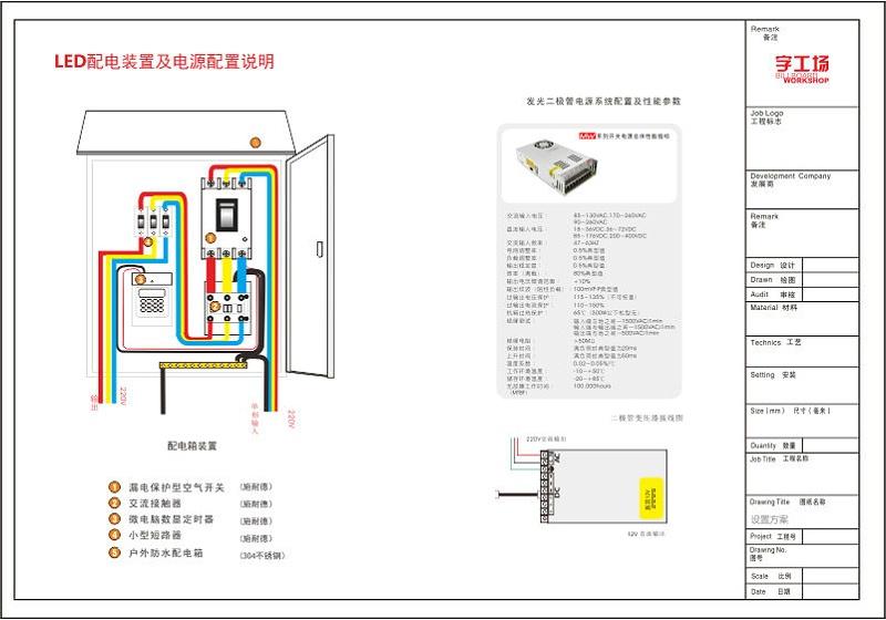 大厦发光字施工图8