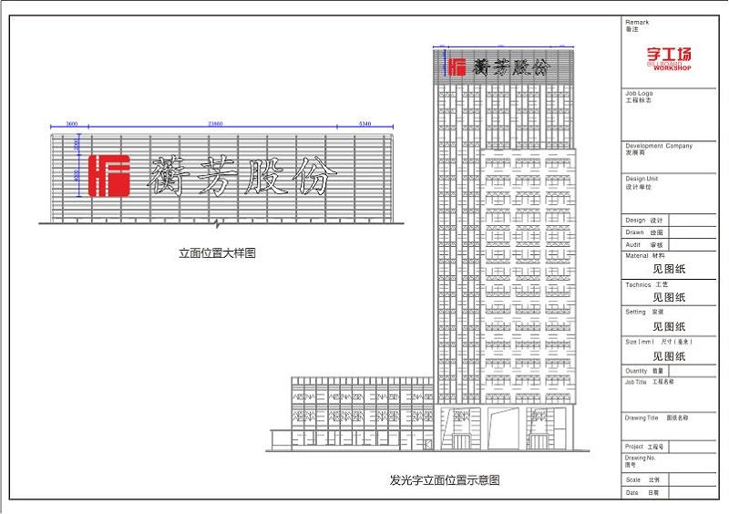 大厦发光字施工图3