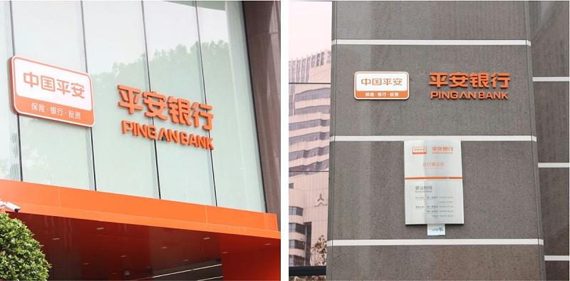 深圳平安银行楼顶发光字工程