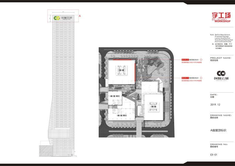 楼体发光字CAD施工图注意事项和尺寸说明