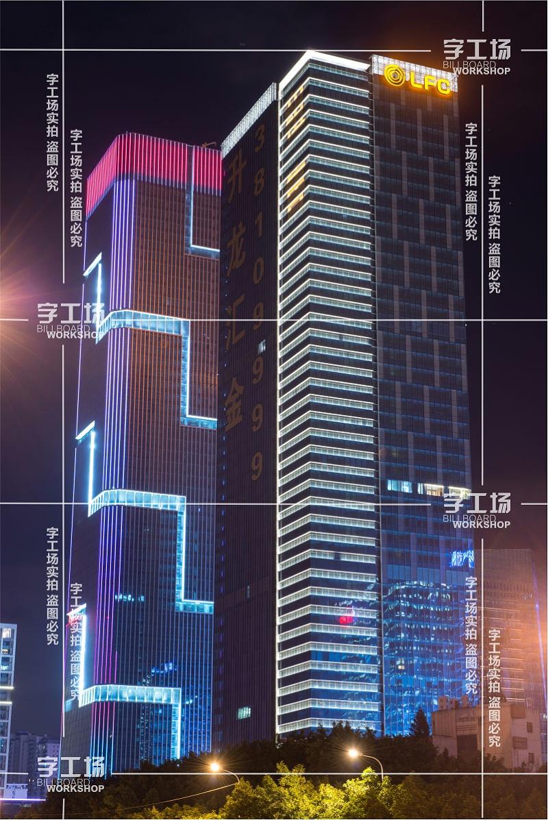 大楼标识与建筑