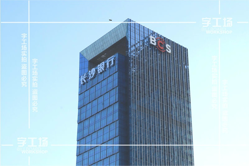 高层楼体发光字的设置细化