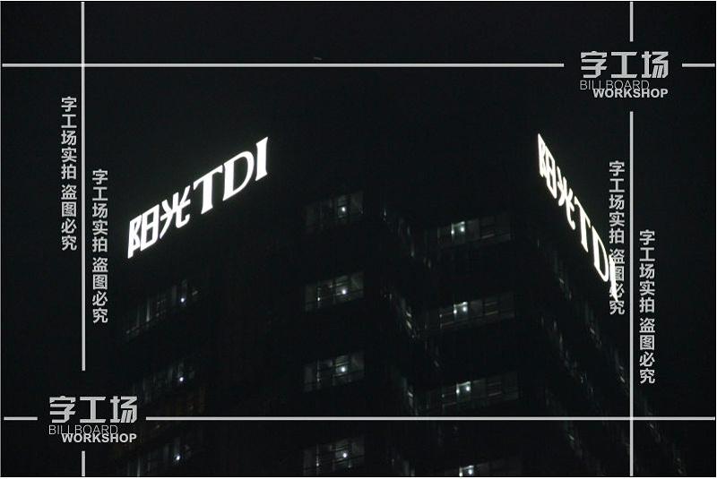 大型楼顶发光字的系统规划要注意发光字布点位置的整体性规划