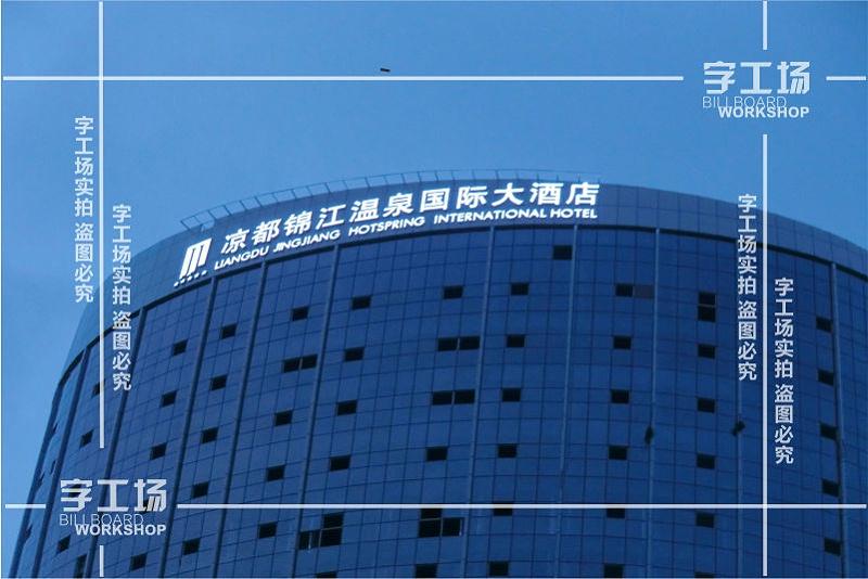 酒店大楼广告字的设计