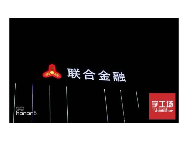 楼体广告标识制作安装的三要素