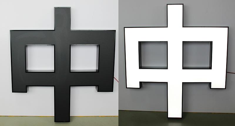 黑白板发光字
